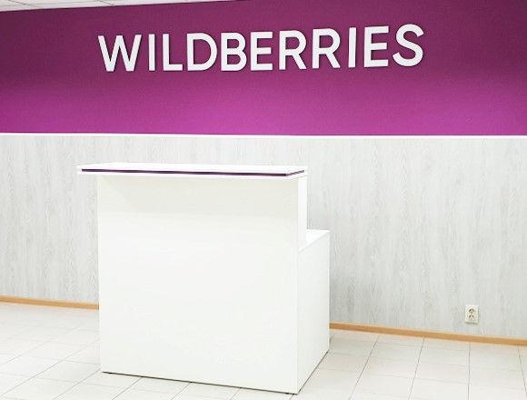 f4a045bb9de49 Wildberries.ru - модный интернет магазин