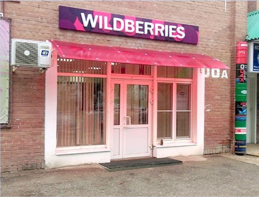Промокоды Wildberries RU  купоны Вайлдберриз 2017