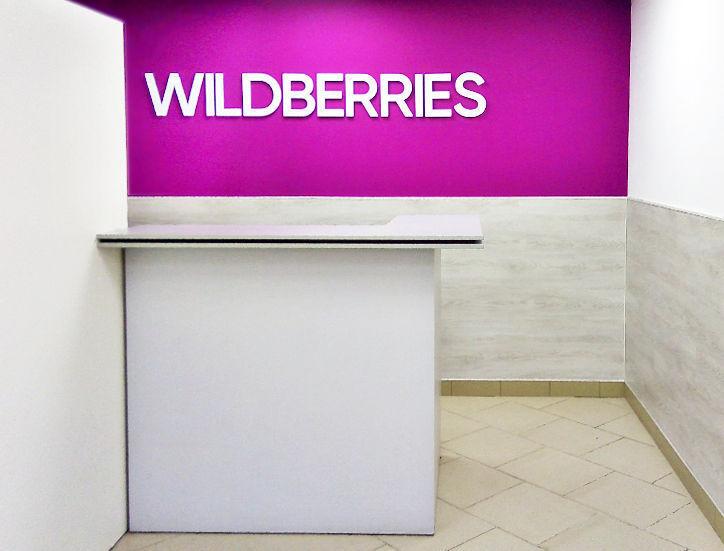 Wildberriesru  Интернетмагазин модной одежды и обуви