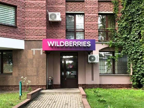 bf2c53f31b85 Wildberries.by - модный интернет магазин