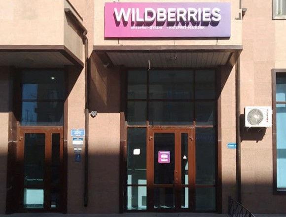 57de742b1ec Wildberries.kz - модный интернет магазин