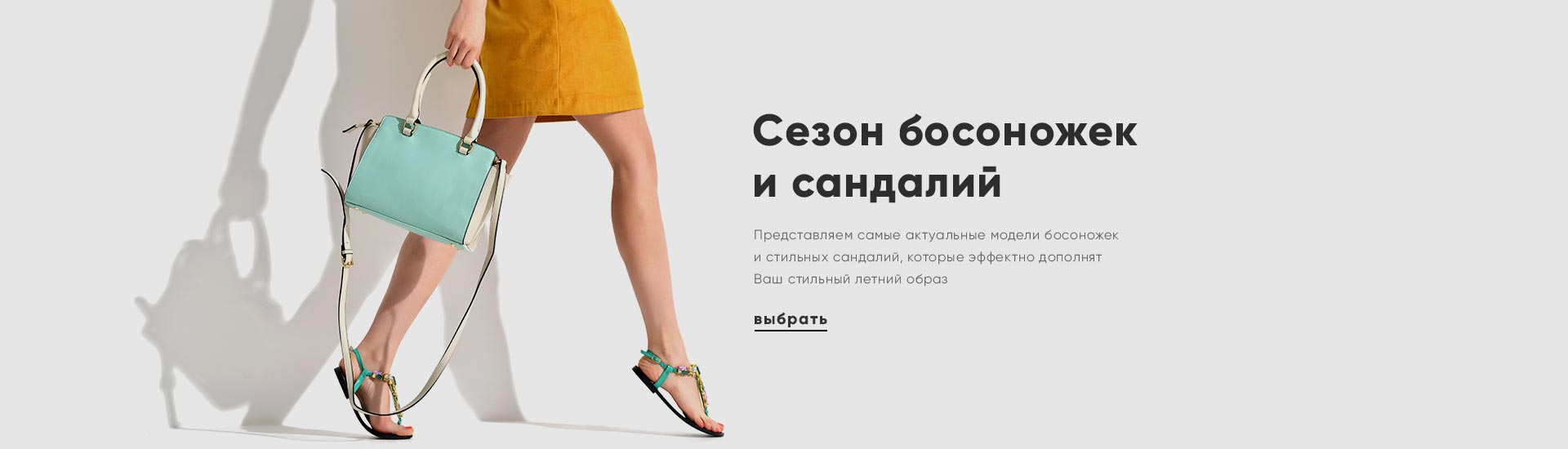 Босоножки и сандалии - тренды