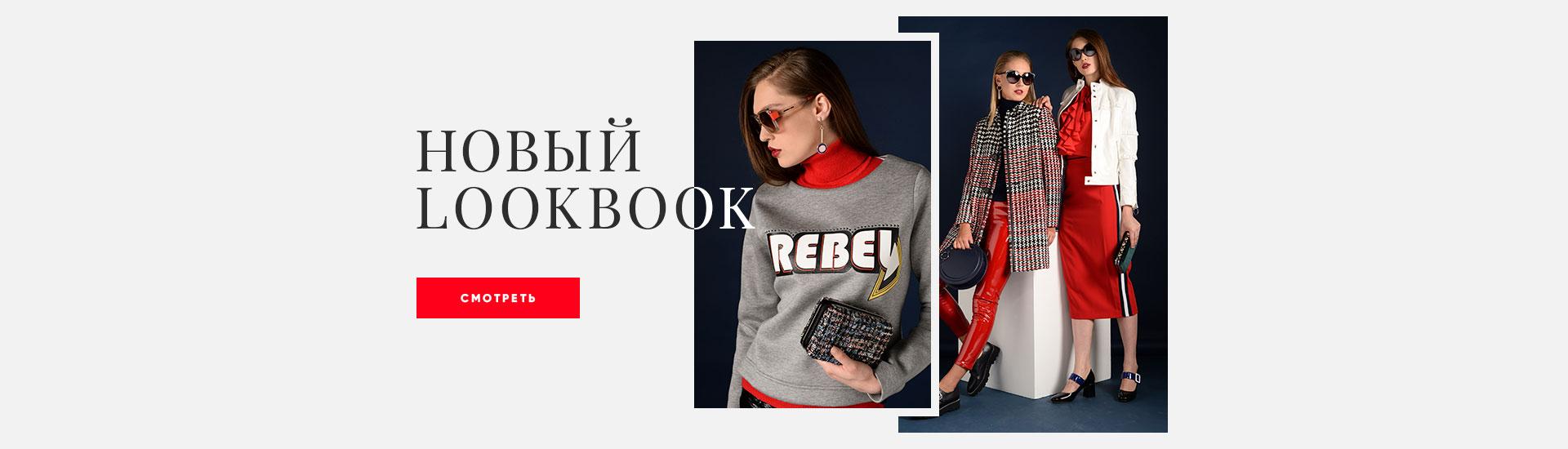 Lookbook Сентябрь