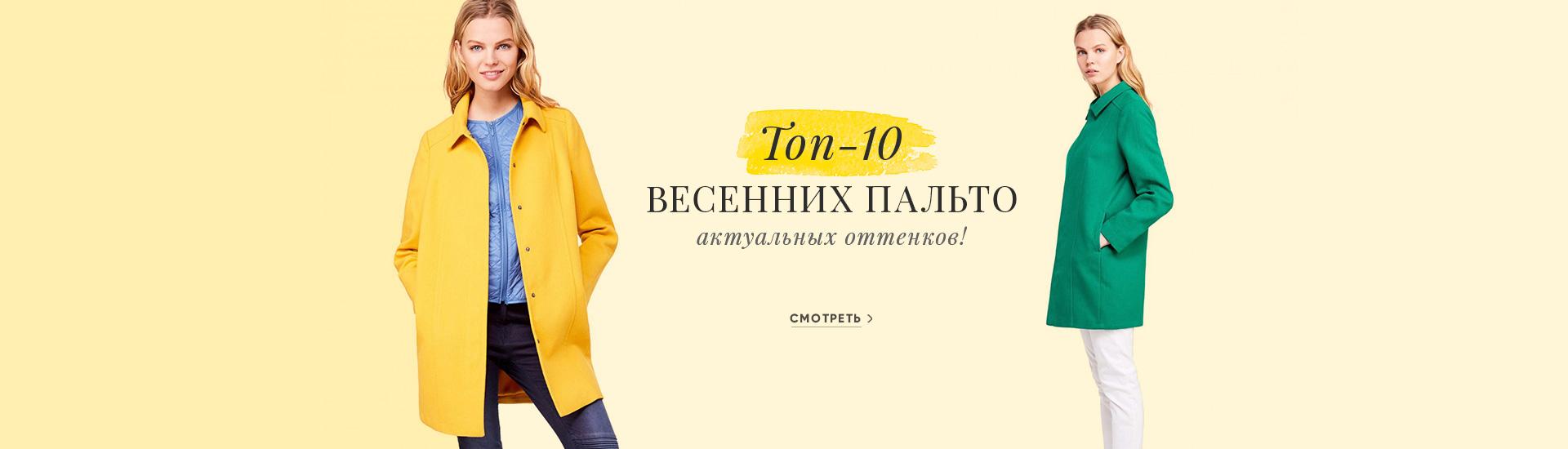 Топ-10 весенних пальто