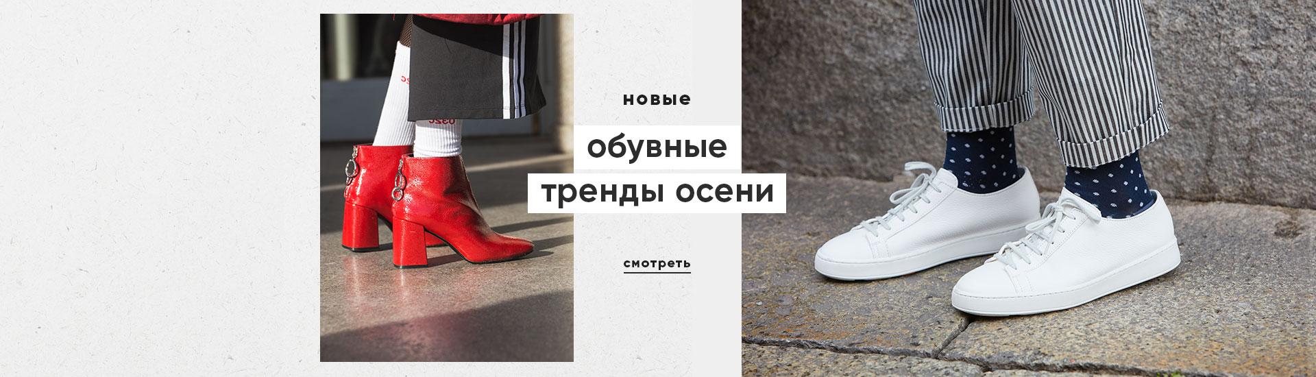 Обувные тренды Осень