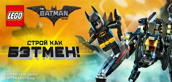 Строй как Бэтмен