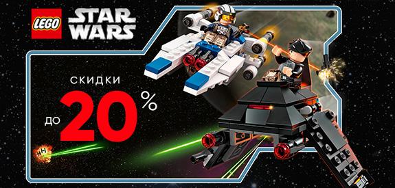 Star Wars. Скидки до 20%