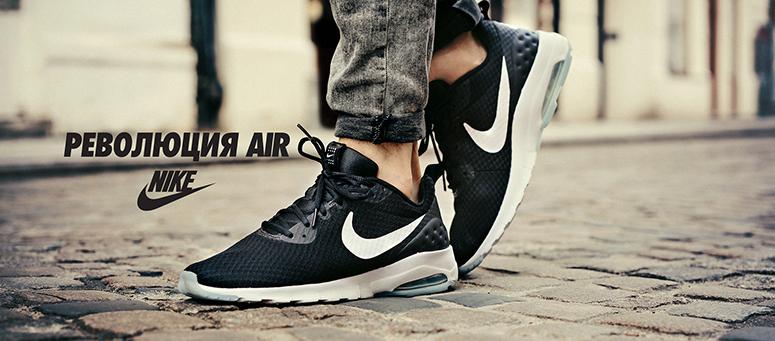 Революция Air
