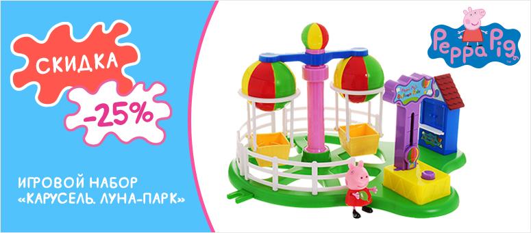 """Peppa Pig """"Карусель.Луна-Парк""""скидка -25%"""
