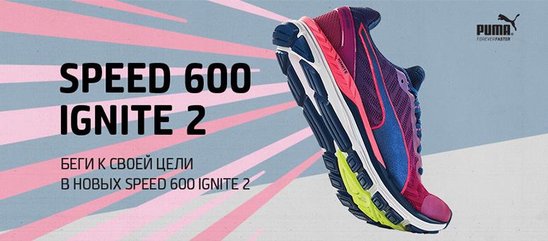 Кроссовки Speed 600 IGNITE 2