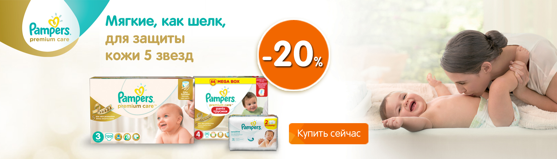 Pampers: Акция