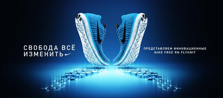 NIKE FREE RN FLYKNIT, Nike