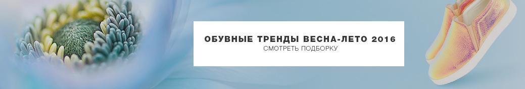 Обувные тренды ВЕСНА -ЛЕТО 2016
