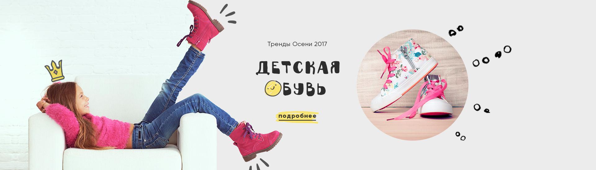 Детские обувные тренды Осень