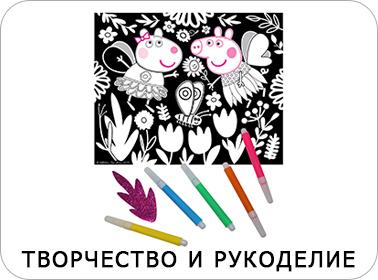 Творчество и рукоделие