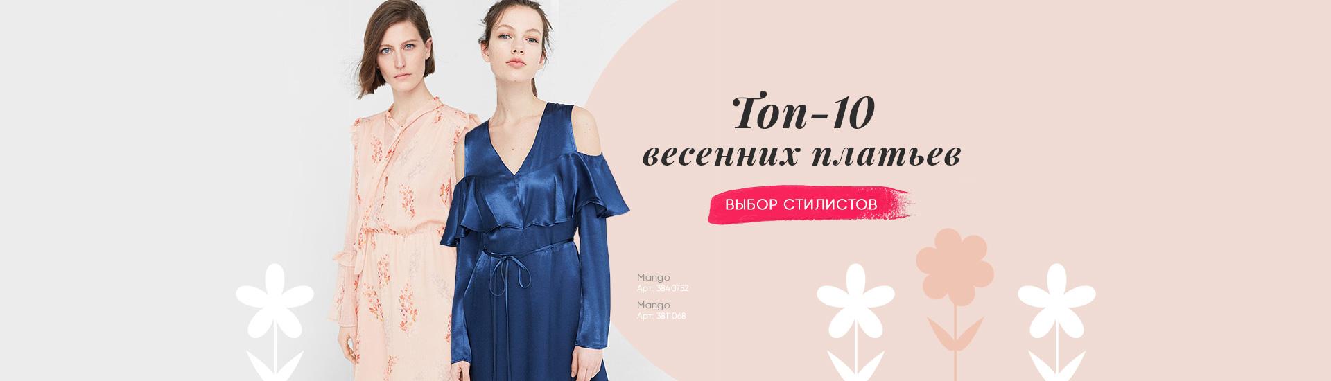 Топ-10 весенних платьев