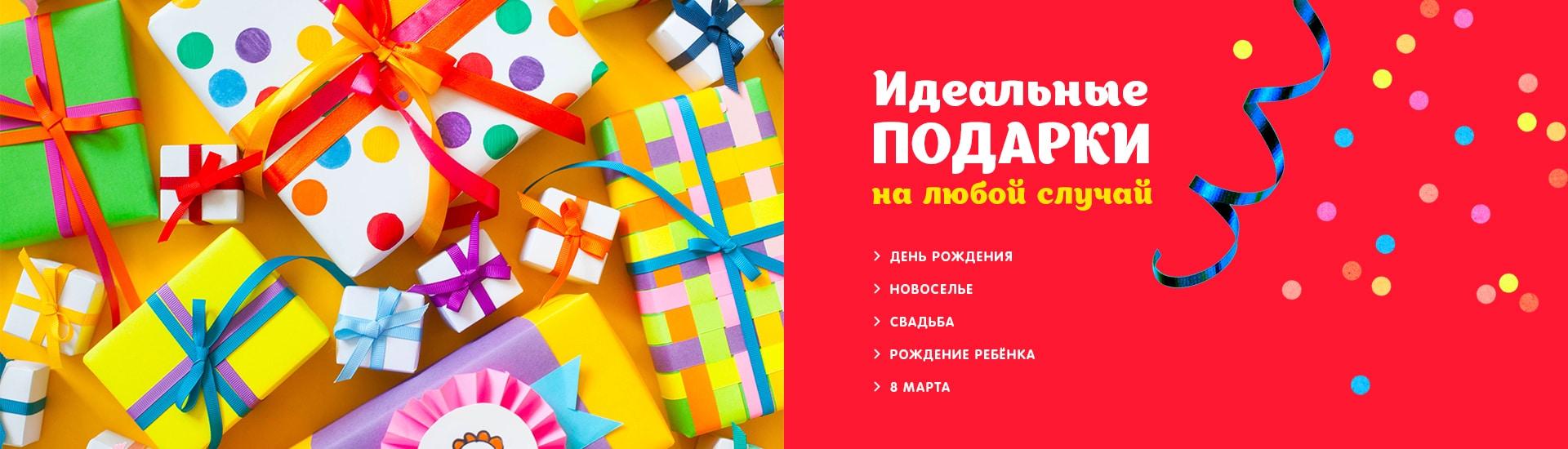 Подарки на событие