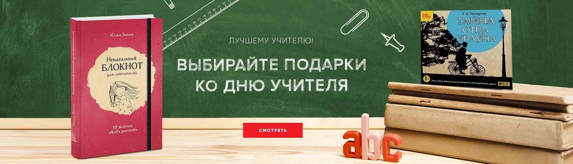 Ко Дню учителя