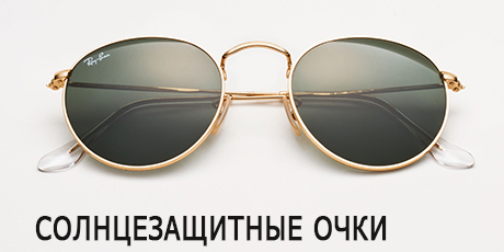 Ray Ban - каталог 2018-2019 в интернет магазине WildBerries.ru cf3e958ea3d