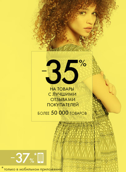 -35% на лучшие отзывы