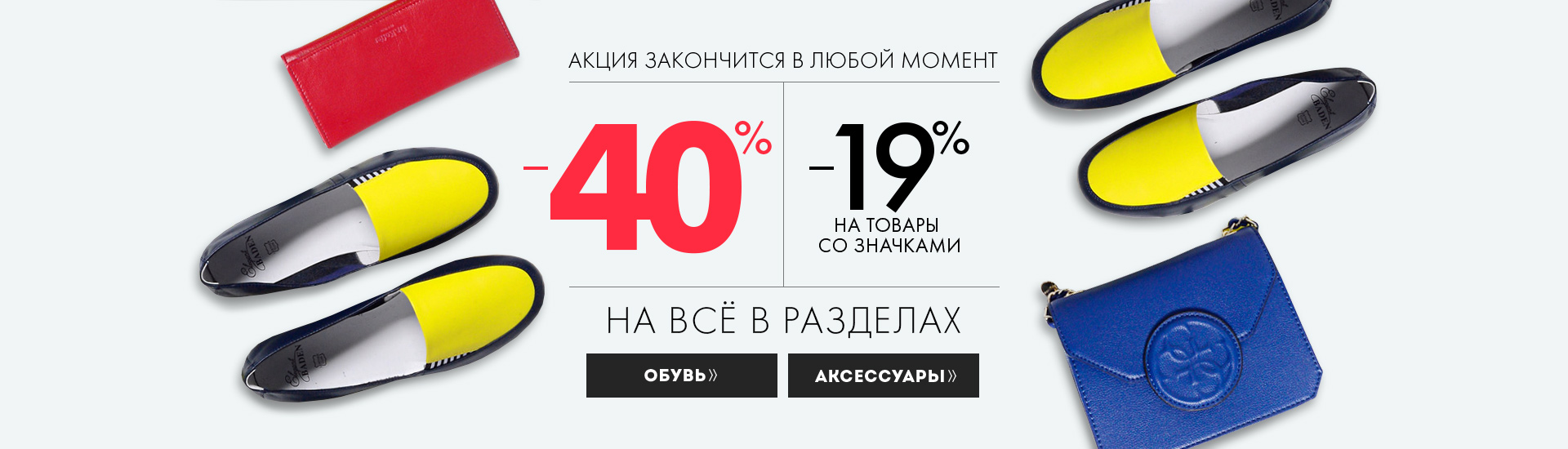 -40% Обувь и аксессуары, -19% на значки