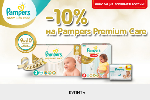 PAMPERS -10%