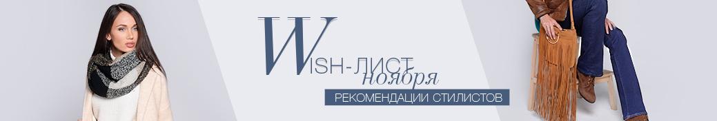 Wish-list ноября