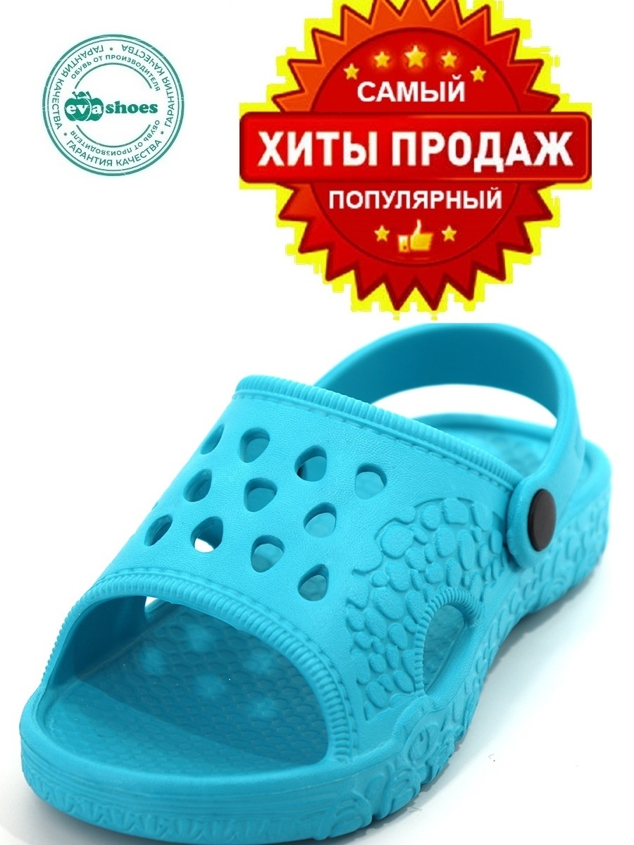 EVASHOES / Шлепанцы