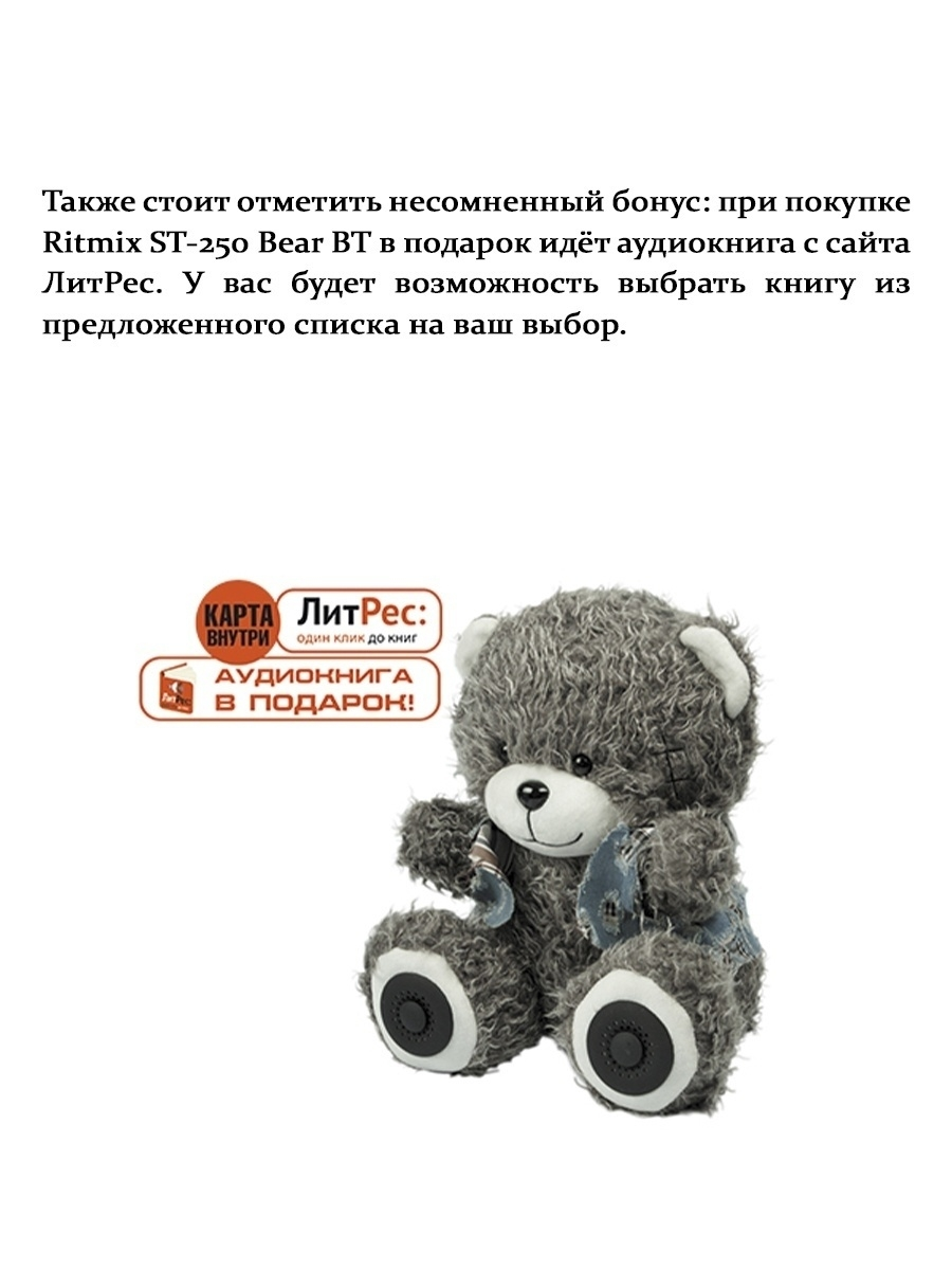 Ritmix / Колонка RITMIX ST-250 Bear BT Grey
