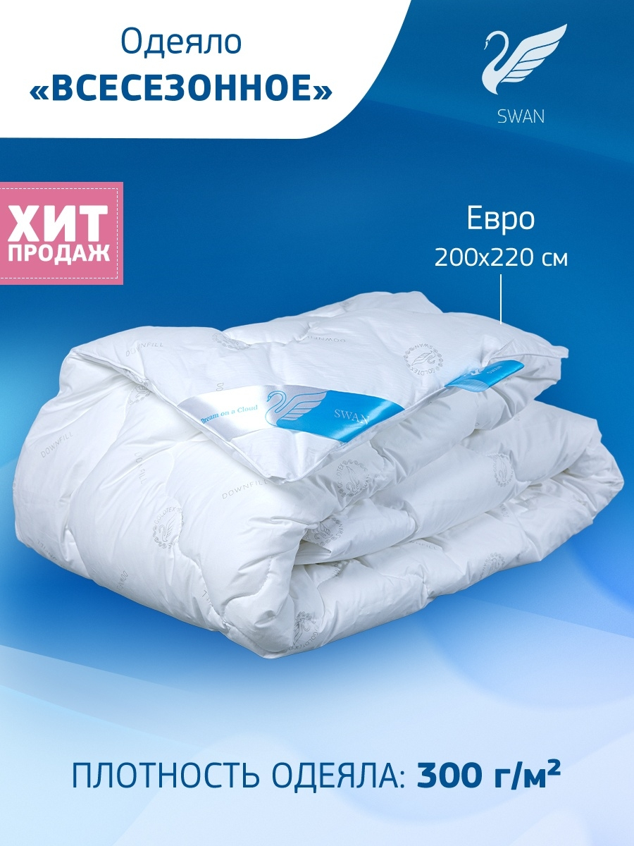 "GOLDTEX hometextile / Одеяло ""Лебяжий пух"" Евро, коллекция ""Swan Down"""