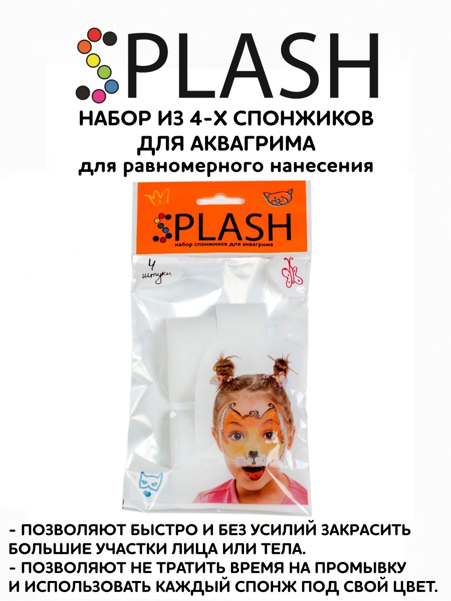 Набор спонжей для аквагрима SPLASH 4шт. ФТК 9605403 в интернет-магазине Wildberries
