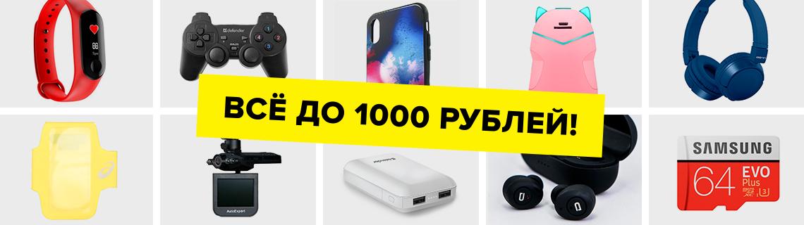 Все до 1000 рублей