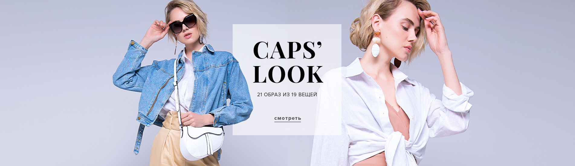 CAPS'LOOK
