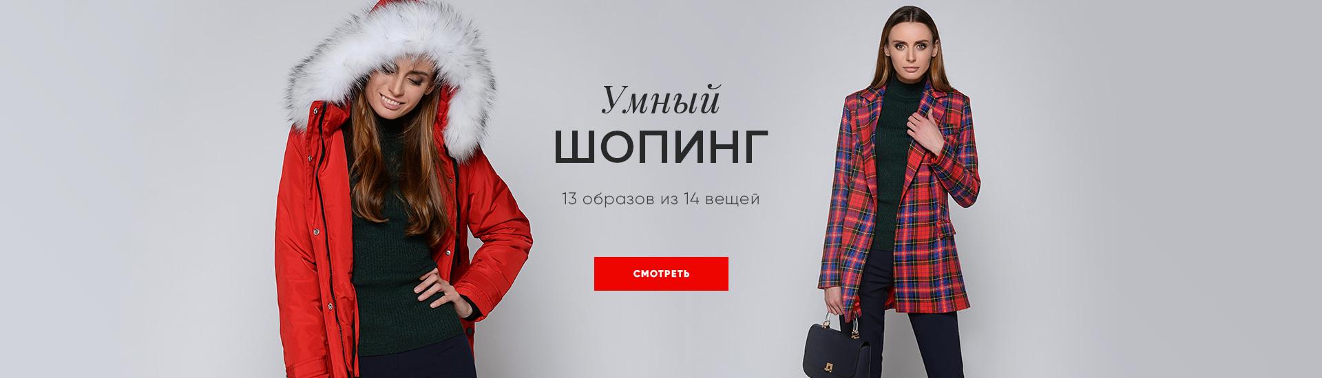 Умный шопинг