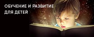 Обучение и развитие для детей