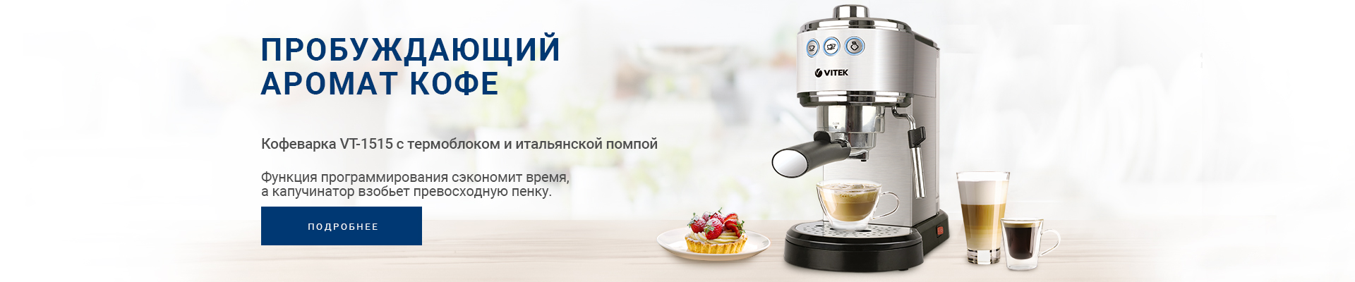 Кофеварка VT-1515