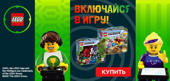 LEGO гейминг