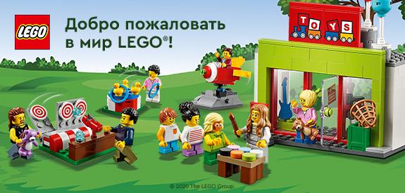Добро пожаловать в мир Lego