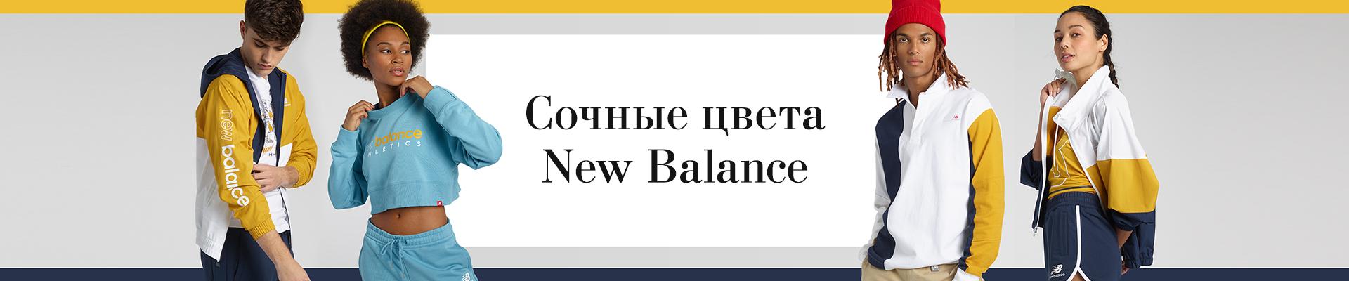 New balance Новинки