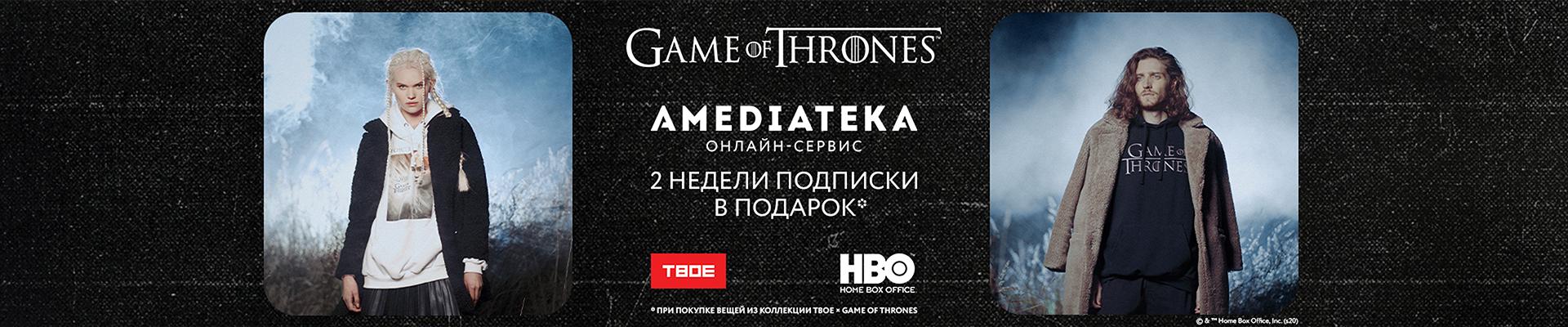 ТВОЕ Game of Thrones