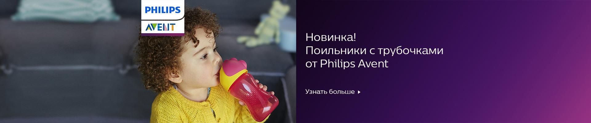 Поильники с трубочками от Philips Avent