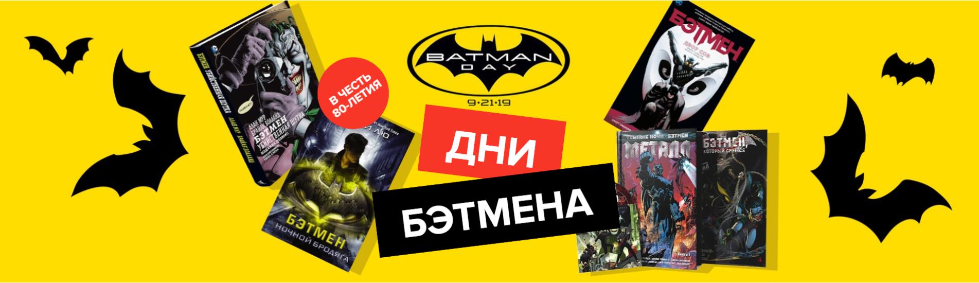 Дни Бэтмена
