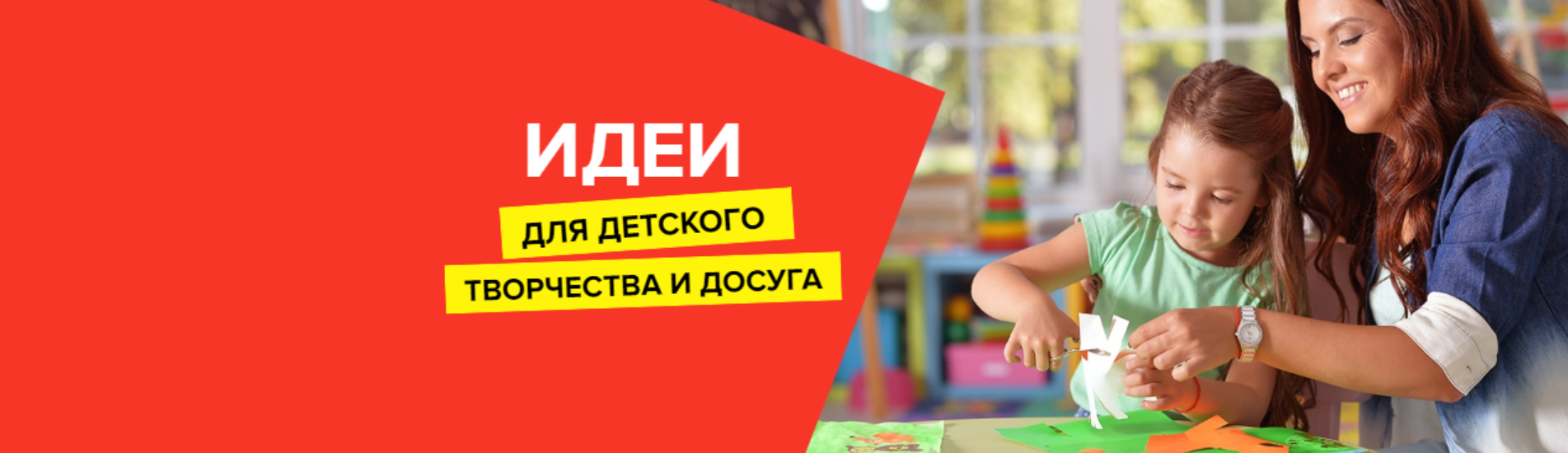 идеи для детского творчества