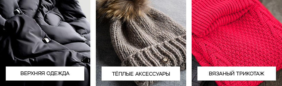 Верхняя одежда/Аксессуары/Трикотаж