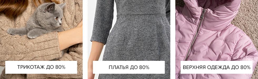Верхняя одежда/Трикотаж/Платья