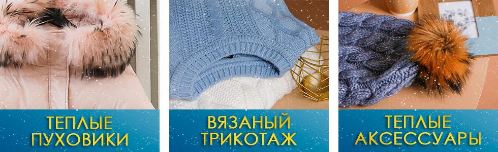 Джемперы/Платья/Верхняя одежда