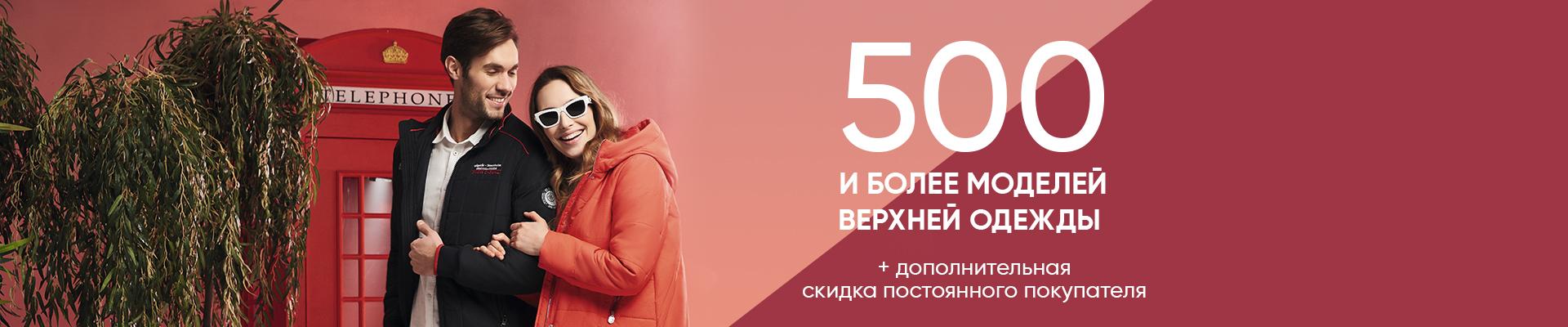 500 моделей