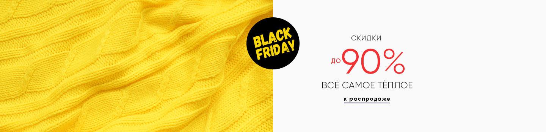 Black friday: Теплые коллекции