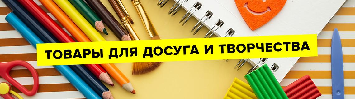 Товары для досуга и творчества