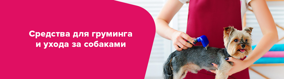 Средства для груминга и ухода за собаками